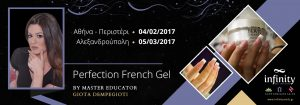 Sculptured Perfection French Gel [Περιστέρι-Αθήνα]